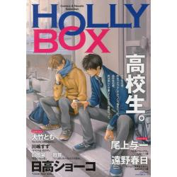 HOLLY BOX 高校生。 Comics & Novels Selection [プラザムック Holly COMIX]