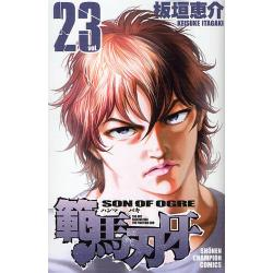 範馬刃牙 SON OF OGRE vol.23 THE BOY FASCINATING THE FIGHTING GOD [SHONEN CHAMPION COMICS]