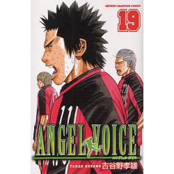 ANGEL VOICE 19 [SHONEN CHAMPION COMICS]