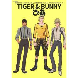 TIGER & BUNNYぴあ 「劇場版TIGER & BUNNY−The Rising−」公開記念特別展The World of TIGER & BUNNY公式ブック [ぴあMOOK]