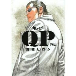 QP外伝 完全版 [PLAY COMIC SERIES EXTRA]
