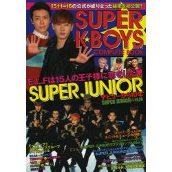 SUPER K★BOYS COMPLETE BOOK SUPER JUNIOR E.L.Fは15人の王子様に恋をした [MS MOOK]