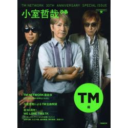 小室哲哉ぴあ TM NETWORK 30TH ANNIVERSARY SPECIAL ISSUE TM編 [ぴあMOOK]