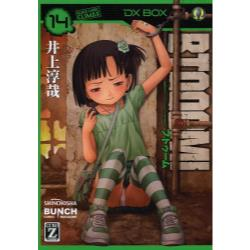 BTOOOM! 14 [BUNCH COMICS]