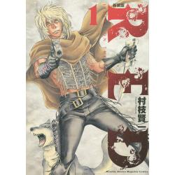 RED LIVING ON THE EDGE 1 新装版 [講談社コミックスデラックス KCDX3616 Monthly Shonen Magazine Comics]