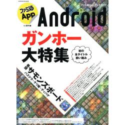 ファミ通App Android NO.015 [enterbrain mook]