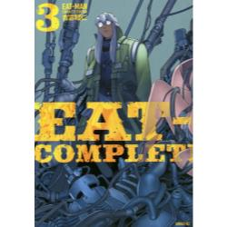 EAT-MAN COMPLETE EDITION 3 [シリウスKC 471]
