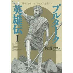 プルターク英雄伝 Heros biographia 1 [KIBO COMICS]