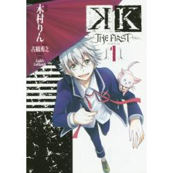 K−THE FIRST− 1 [G FANTASY COMICS]