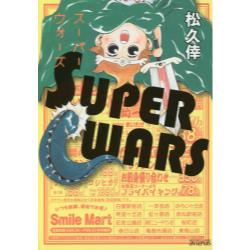 SUPER WARS [MGC avarus SERIES]