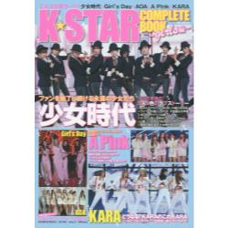 K★STAR COMPLETE BOOK girls編 [MS MOOK]