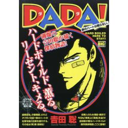 DADA! ピンクのマリリン・モンローを [My First BIG Special]