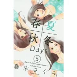 春夏秋冬Days 5 [BE LOVE KC 1436]