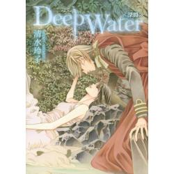 Deep Water〈深淵〉 [HANA TO YUME COMICS SPECIAL]