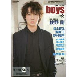 CM NOW boys Vol.4 [玄光社MOOK]