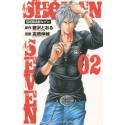 SHONANセブン 02 [SHONEN CHAMPION COMICS]