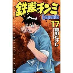鉄拳チンミLegends 17 [講談社コミックス KCGM1432 MONTHLY SHONEN MAGAZINE COMICS]