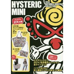 HYSTERIC MINI 2014 AUTUMN & WINTER COLLECTION [角川SSCムック]