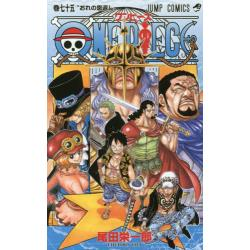 ONE PIECE 巻75 [ジャンプ・コミックス]