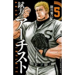 錻力のアーチスト 5 [SHONEN CHAMPION COMICS]