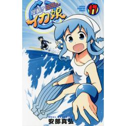 侵略!イカ娘 The invader comes from the bottom of the sea! 17 [SHONEN CHAMPION COMICS]