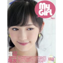 My Girl Vol.1(2014August) [エンターブレインムック]