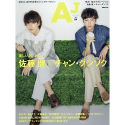 AJ Vol04(2014October) [ぴあMOOK]