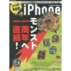 ファミ通App iPhone NO.018 [enterbrain mook]