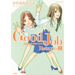 Good�@Job�@Returns�@2�@[JOUR�@COMICS]