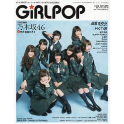 GiRLPOP 2014AUTUMN [M-ON!ANNEX]