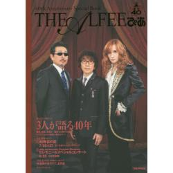 THE ALFEEぴあ 40th Anniversary Special Book [ぴあMOOK]