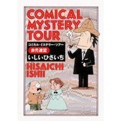 Comical mystery tour 赤禿連盟 [創元推理文庫]