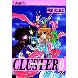 Cluster 12 world adventure story 0