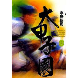 大甲子園 The best games of great koshien 8
