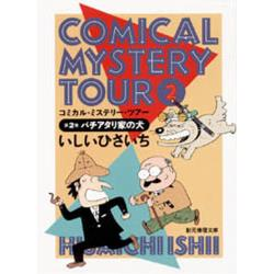 Comical mystery tour 2 [創元推理文庫]