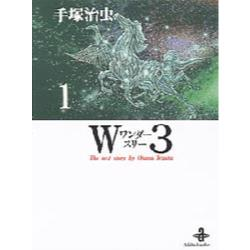 W3(ワンダースリー) 1 [秋田文庫 The best story by Osamu Tezuka]