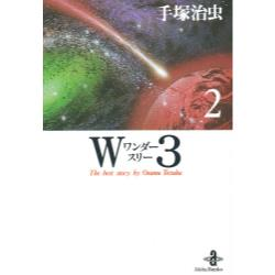W3(ワンダースリー) 2 [秋田文庫 The best story by Osamu Tezuka]