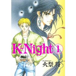 K〜night 1 [Wings comics]
