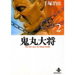 �S�ۑ叫�@2 [�H�c���� The best story by Osamu Tezuka]