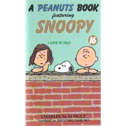 A peanuts book featuring Snoopy 16 [ピーナッツブック]
