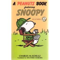 A peanuts book featuring Snoopy 17 [ピーナッツブック]