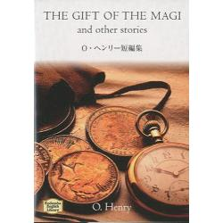 O・ヘンリー短編集 THE GIFT OF THE MAGI [講談社英語文庫 96−1]