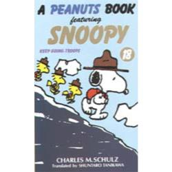A peanuts book featuring Snoopy 18 [ピーナッツブック]