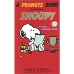 A peanuts book featuring Snoopy 19 [ピーナッツブック]