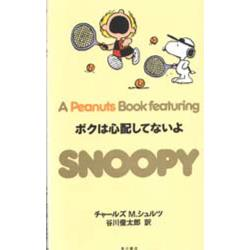 A peanuts book featuring Snoopy 21 [ピーナッツブック]