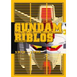 ガンダムビブロス Mobile suit Gundam books gathering 1979〜1998