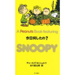 A peanuts book featuring Snoopy 24