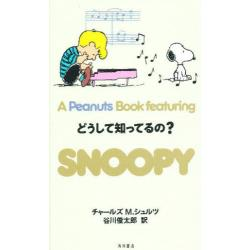 A peanuts book featuring Snoopy 25 [A Peanuts Book fea25]