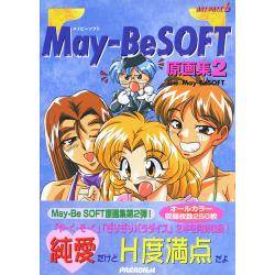May−BeSOFT原画集   2 [ア-トパック   6]