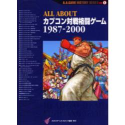 ALL ABOUTカプコン対戦格闘ゲーム 1987−2000 [A.A.game history series Vol.1]